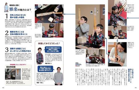 gagaku_DreamNavi02.jpg