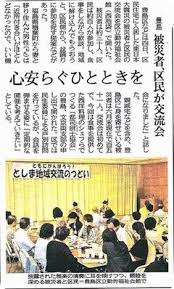 ToshimaTsudoiNews.jpg